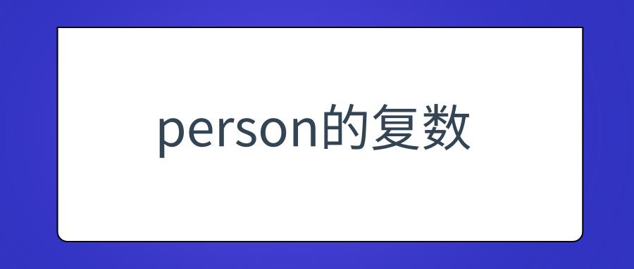 person的复数