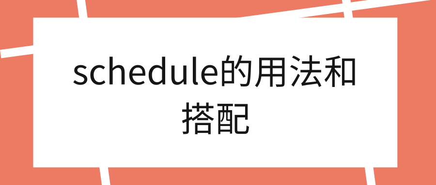 schedule的用法和搭配