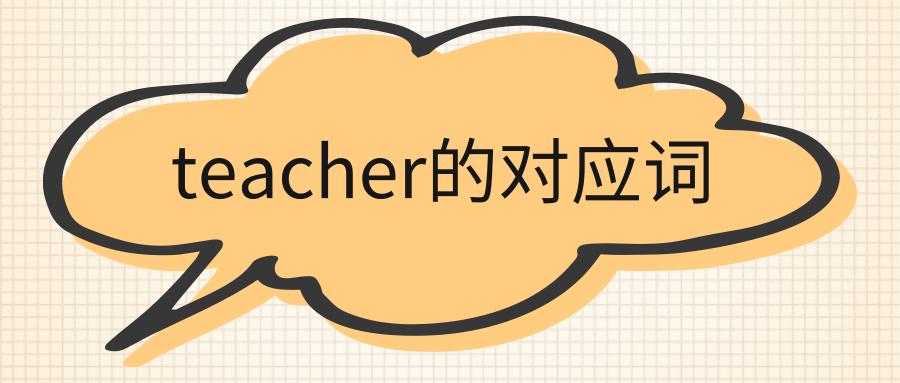 teacher的对应词