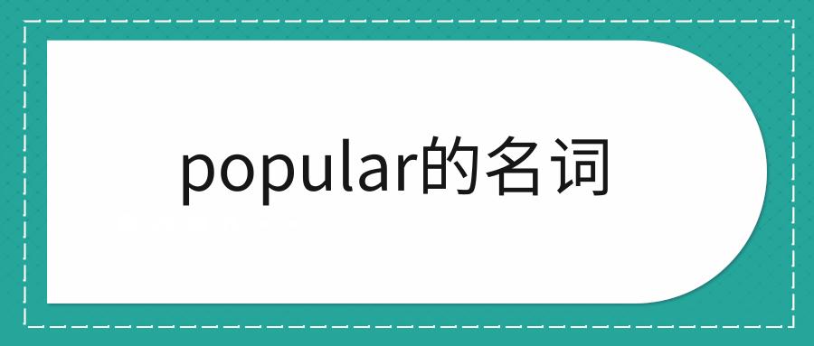 popular的名词