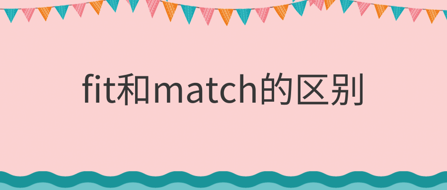 fit和match的区别
