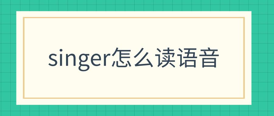 singer怎么读语音