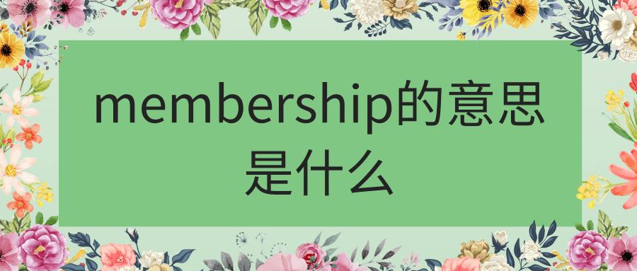membership的意思是什么