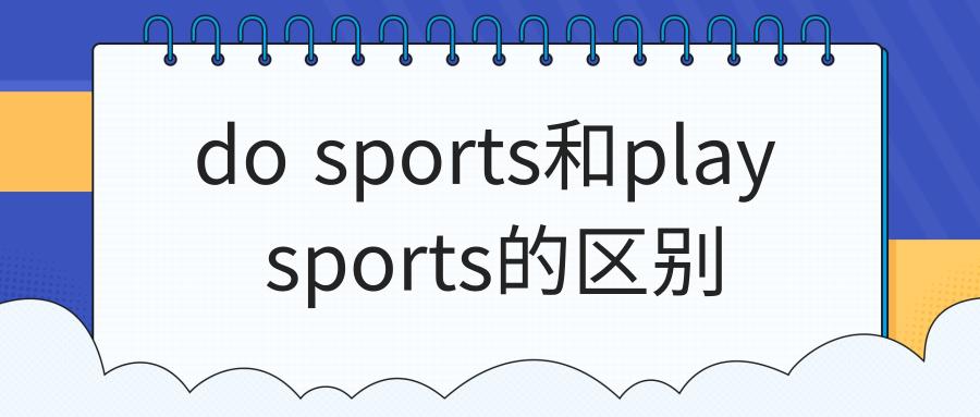 do sports和play sports的区别
