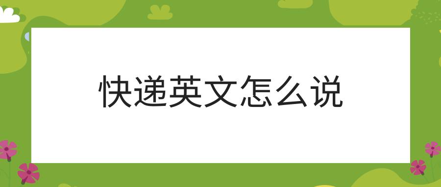 快递英文怎么说