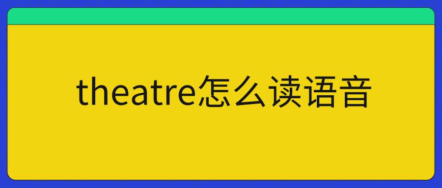 theatre怎么读语音