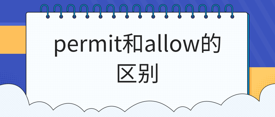permit和allow的区别