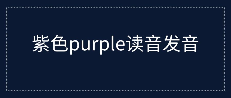 紫色purple读音发音