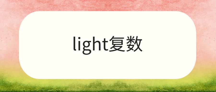 light复数