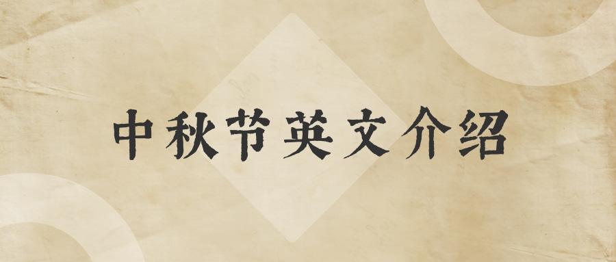 中秋节英文介绍