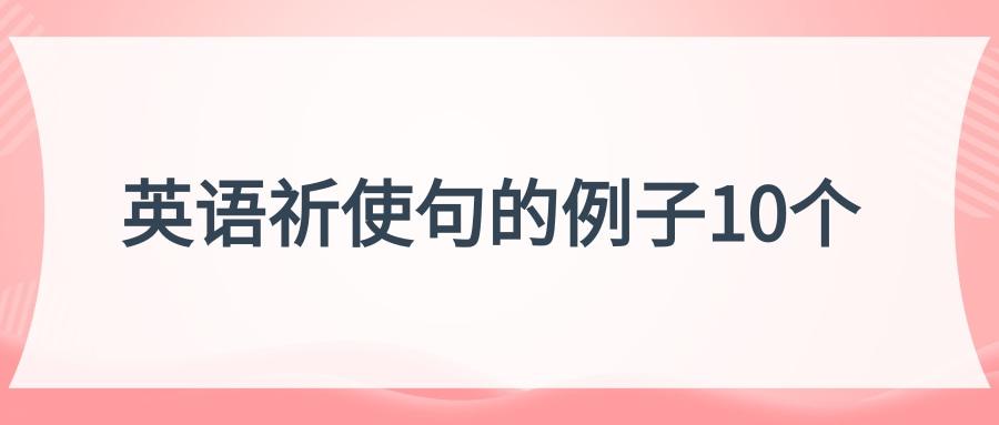 英语祈使句的例子10个