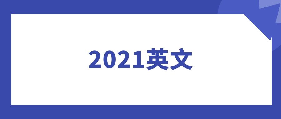 2021英文