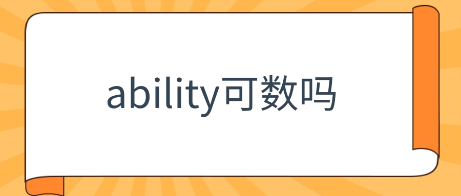 ability可数吗