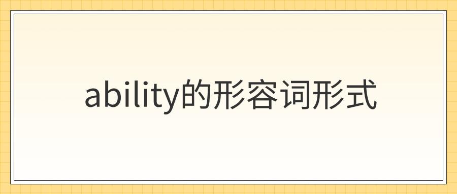 ability的形容词形式