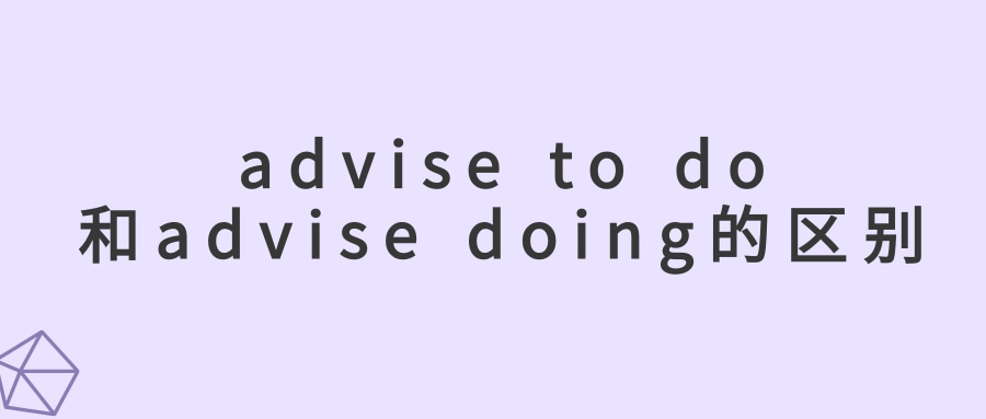 advise to do和advise doing的区别