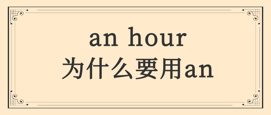 an hour为什么要用an