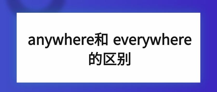 anywhere和 everywhere的区别