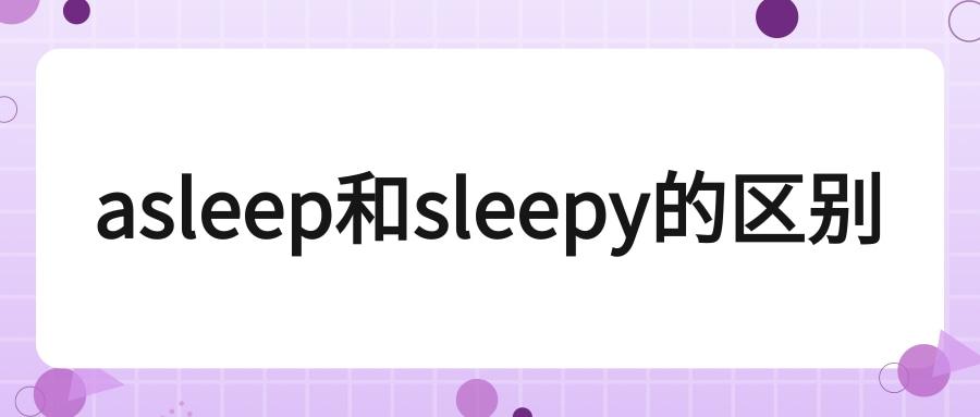asleep和sleepy的区别