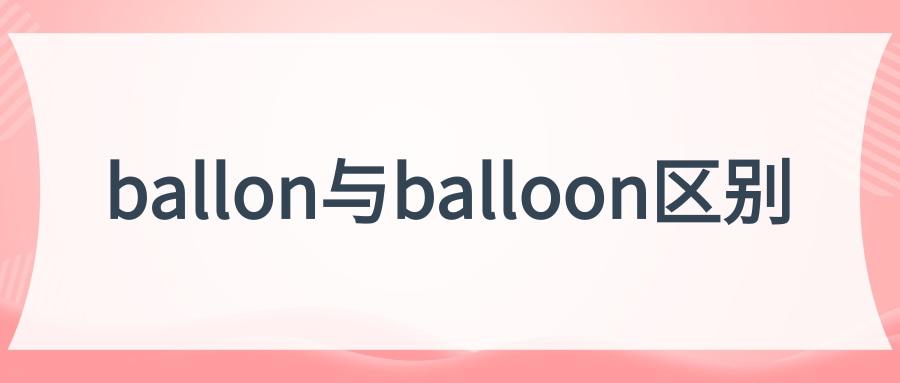 ballon与balloon区别