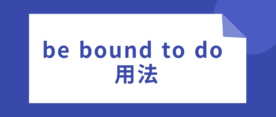 be bound to do 用法