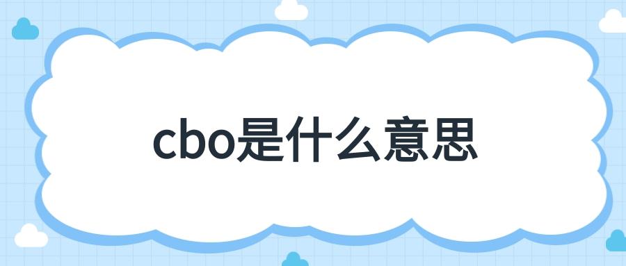 cbo是什么意思