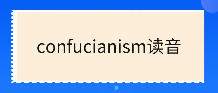 confucianism读音