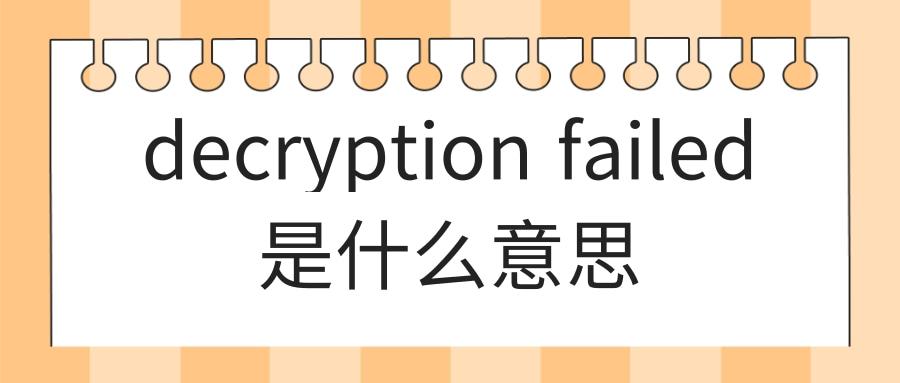 decryption failed是什么意思