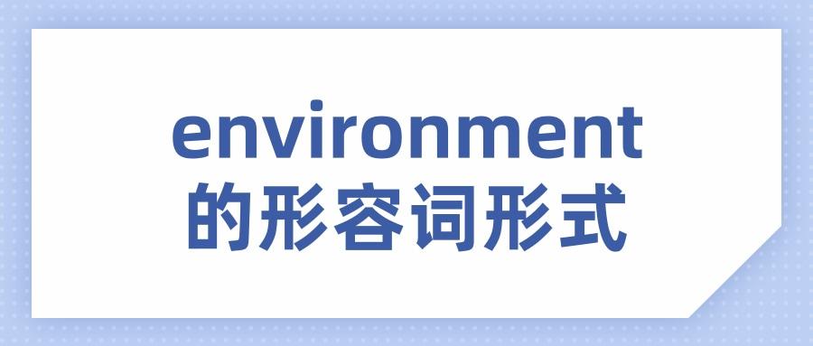 environment的形容词形式