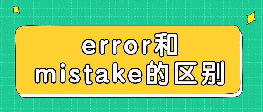 error和mistake的区别