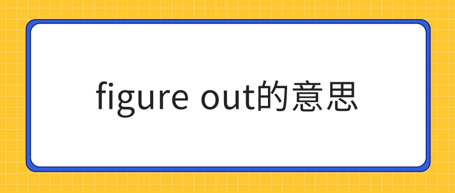 figure out的意思