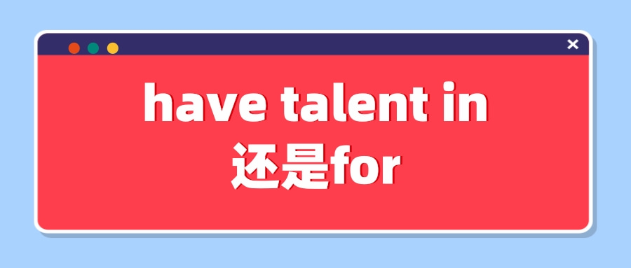 have talent in还是for