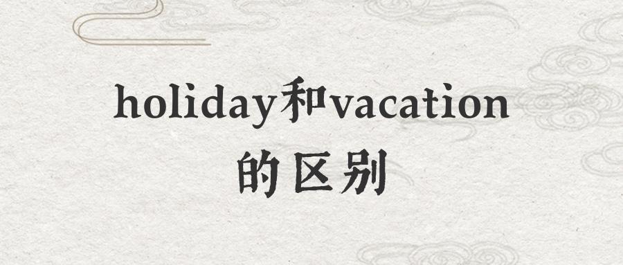 holiday和vacation的区别