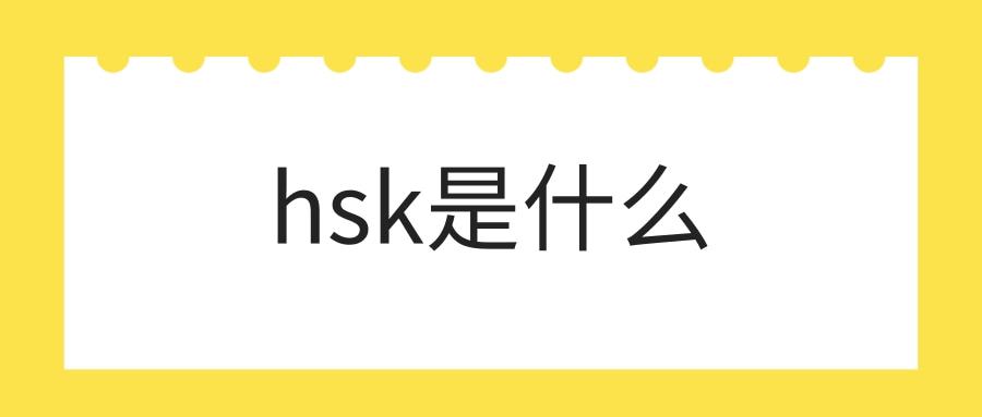 hsk是什么