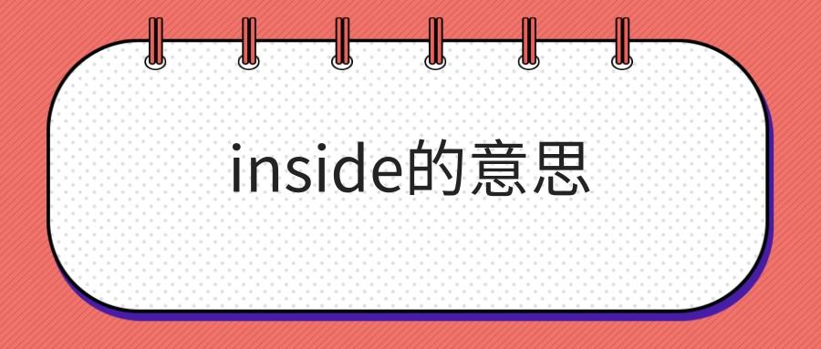 inside的意思