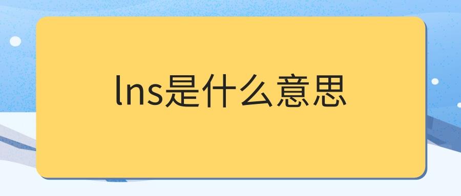lns是什么意思