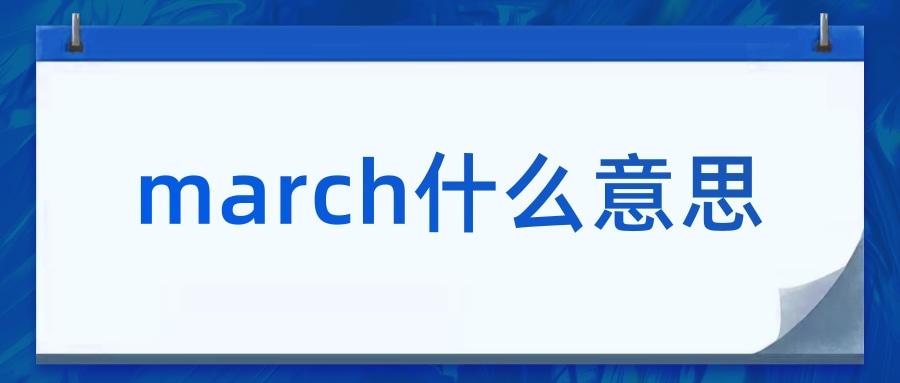 march什么意思
