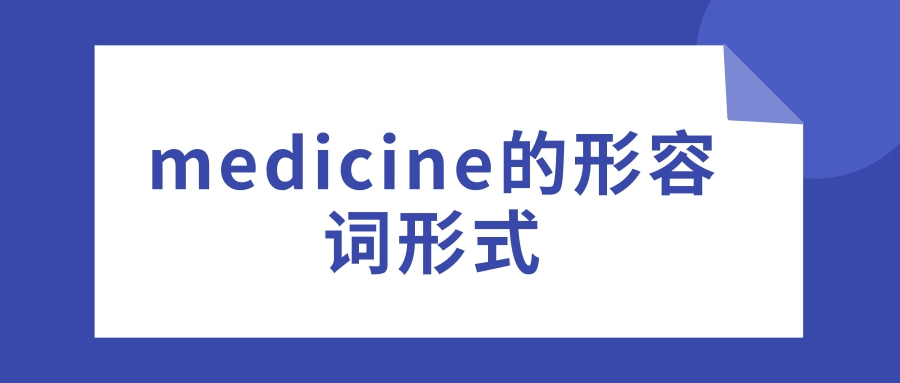 medicine的形容词形式