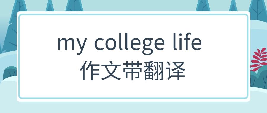 my college life 作文带翻译