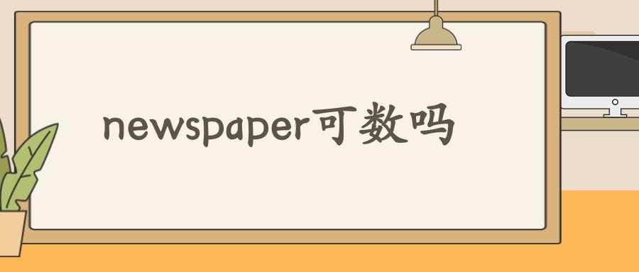 newspaper可数吗