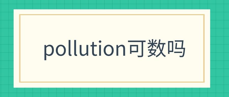 pollution可数吗