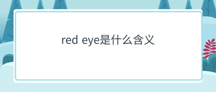 red eye是什么含义