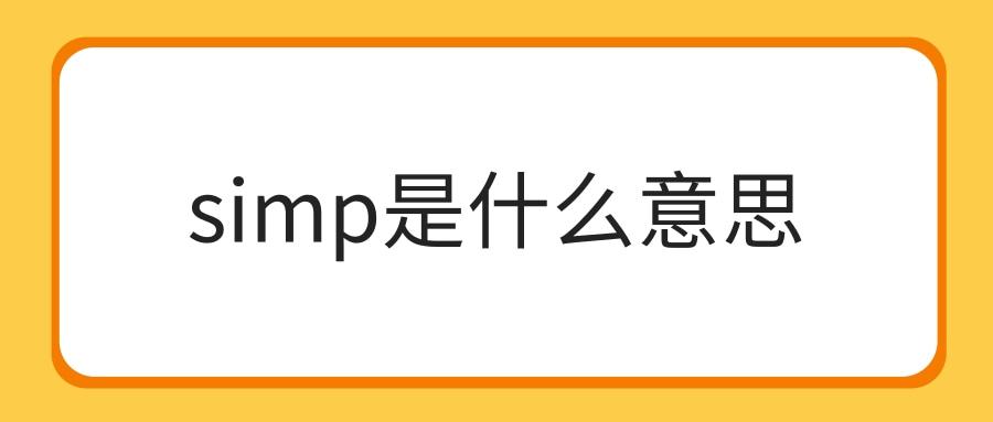 simp是什么意思