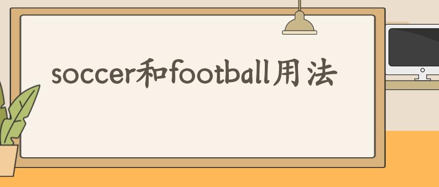 soccer和football用法