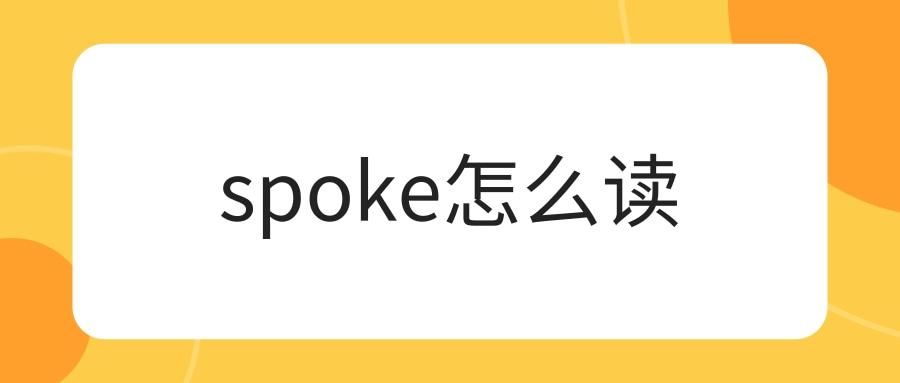 spoke怎么读