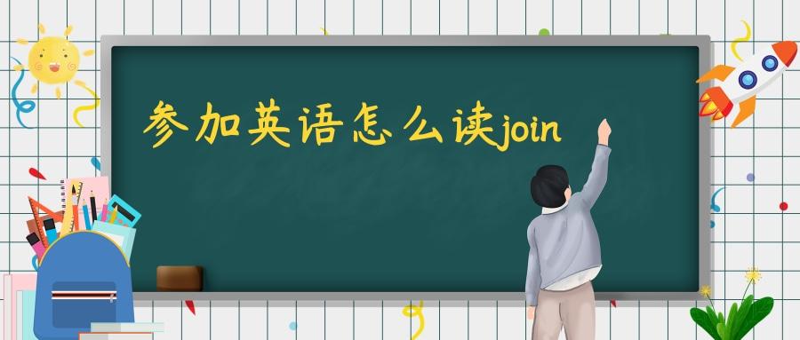 参加英语怎么读join