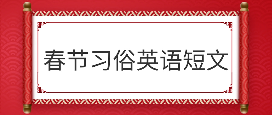 春节习俗英语短文