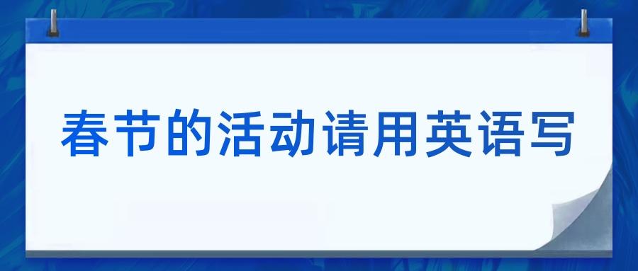 春节的活动请用英语写