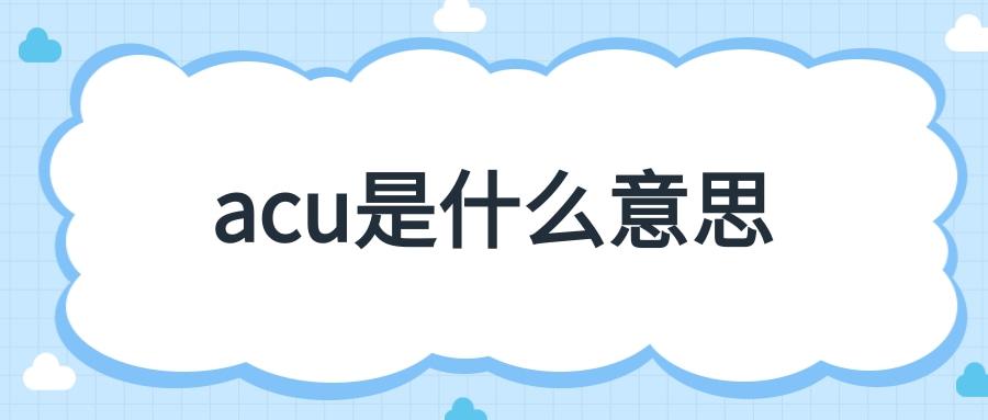acu是什么意思