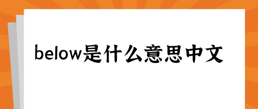 below是什么意思中文