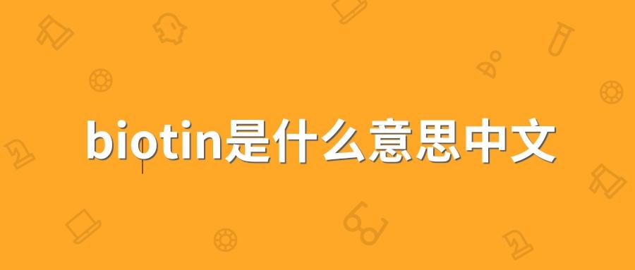 biotin是什么意思中文